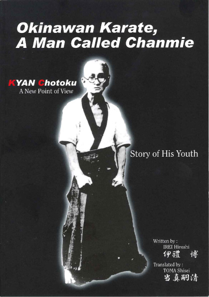 Kyan Chotoku, a new point of view