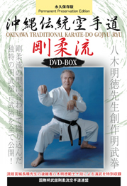 Okinawa Traditional Karatedo Gojuryu DVD-BOX